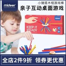 弥鹿儿童桌面游戏小猪搭木棍注意力训练玩具亲子互动专注益智桌游