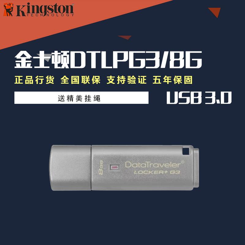 金士顿DTLPG3 8gU盘 USB3.0优盘 高速硬件加密金属u盘8g