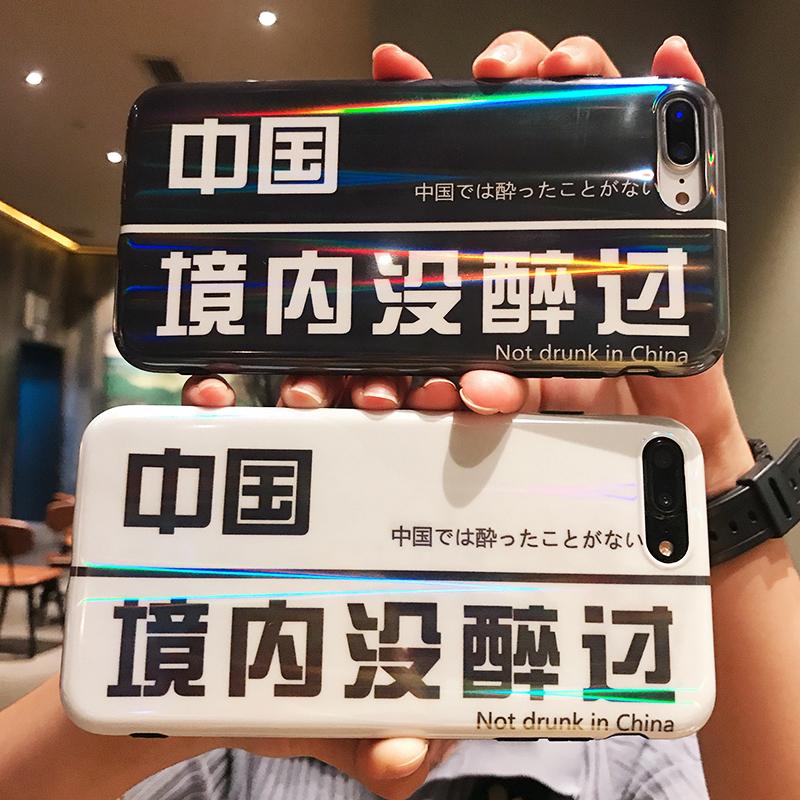苹果x手机壳中国境内没醉过iPhone8plus创意抖音网红文字保护套7plus镭射硅胶软壳6s全包边防摔7p潮牌男女款