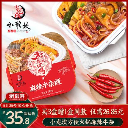 小龙坎方便火锅麻辣牛杂懒人麻辣自热自煮自助网红小火锅速食即食