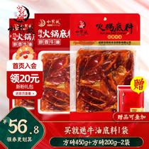 2袋重庆麻辣烫串串香调料四川特产200g小龙坎牛油火锅底料450g