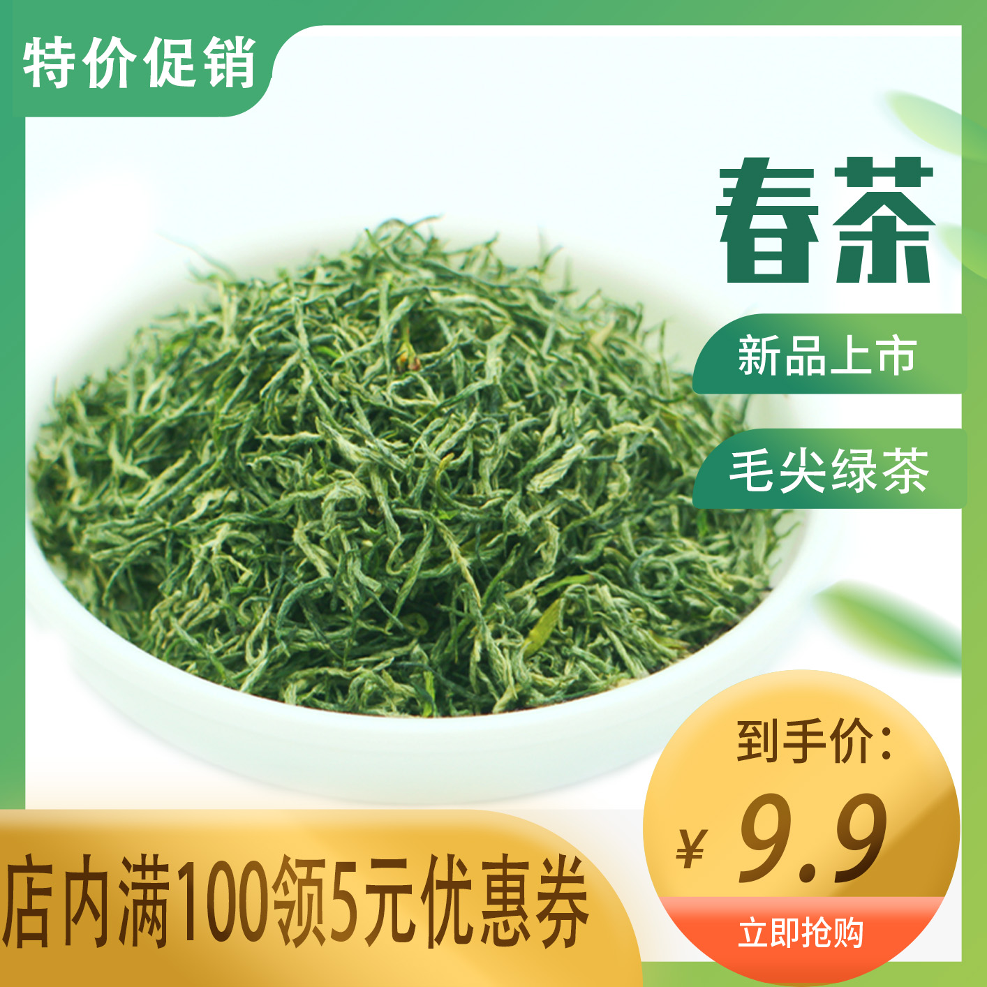 Green tea Xinyang Maojian Luzhou flavor only needs a special promotion of ? 9.9, 100g package mail home