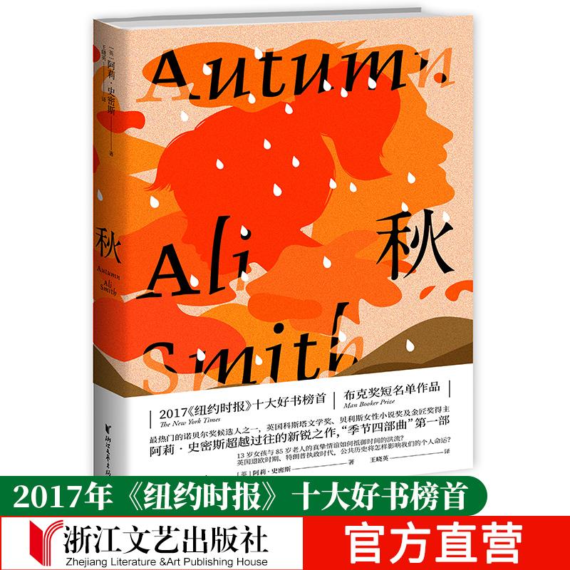 秋 季节四部曲 阿莉史密斯著 少女与大叔跨越时间与空间得友谊 英国诺贝尔文学奖热门候选人  正版外国现当代文学长篇小说畅销书籍
