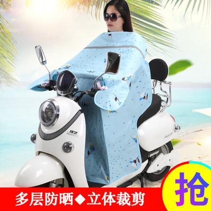 电动车挡风被夏季防晒防水电瓶摩托电车自行车防风遮阳罩夏天薄款