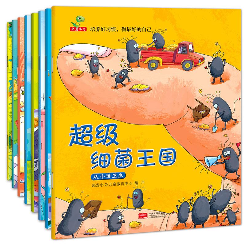 儿童绘本故事书2-3-4-5-6周岁8册幼儿园书籍小班中大班学前全套早教宝宝睡前故事读物好习惯亲子阅读启蒙益智超级细菌王国蛀虫日记