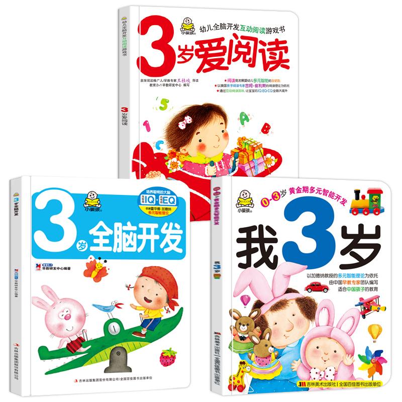 小婴孩早教书3岁书本全套我3岁了三岁宝宝书籍绘本爱阅读幼儿园小班宝宝绘本系列儿童益智启蒙全脑开发左右脑智力3到4岁小孩看的书