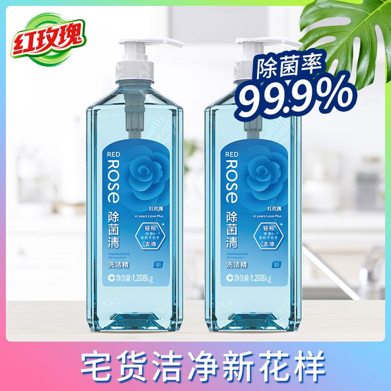 红玫瑰除菌清洗洁精1.208kg2瓶快速去油易清洗洁净配方更安心