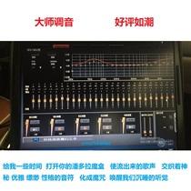 专业DSP调音服务 汽车功放改装音响dsp远程调音频处理器远程调试