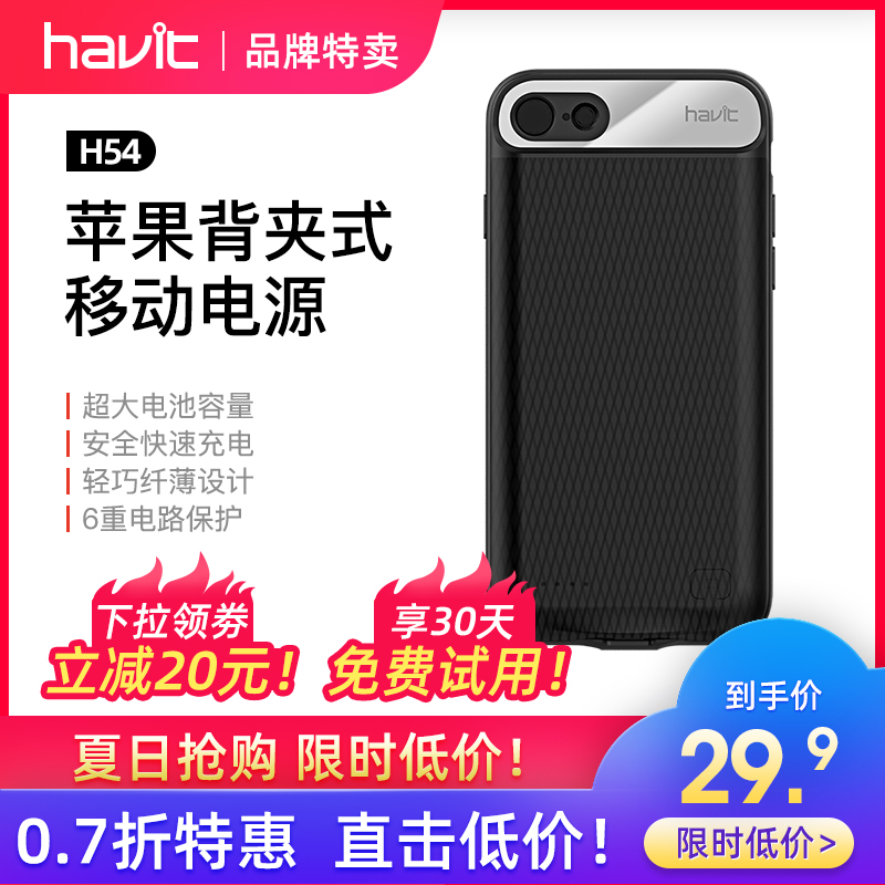 h54-iphone7苹果背夹iphone充电宝需要用券