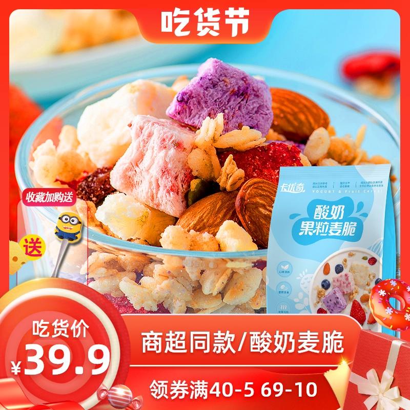 智力卡优奇水果坚果酸奶果粒麦脆燕麦片早餐速食即食干吃懒人食品