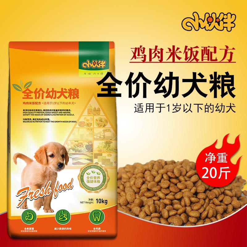 味它宠物 小伙伴 鸡肉米饭配方 全价全犬种幼犬粮 宠物狗食品10kg