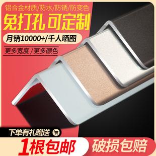 格妙钛铝合金护角条 护墙角保护条墙角护角粘贴免打孔墙角保护条