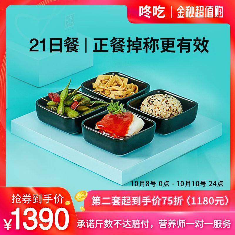 1580.00元包邮咚吃非糖21日餐鸡胸肉健身代餐蔬菜