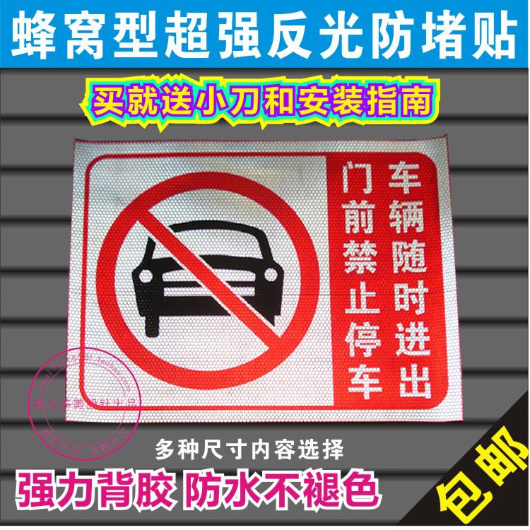 Гараж дверь Нет парковки отражающих наклейки перед гаражными наклейками стандартный Язык пытается предотвратить дверь Предупреждающий знак красный стандартный бренд Чи