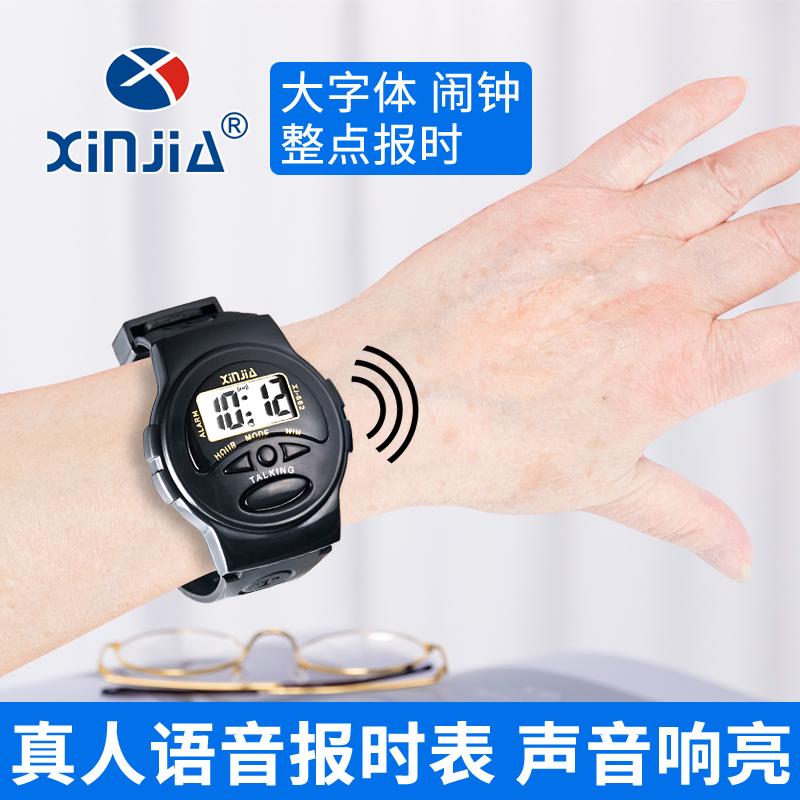 信佳一键真人语音报时手表中老人电子表盲人整点报时表学生讲话表