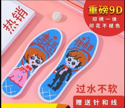 成品贞爱纯手工男女9d十字绣鞋垫
