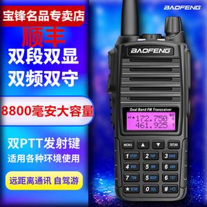 宝锋UV-82对讲机手持双频段手台 民用大功率户外车载自驾游宝峰BF