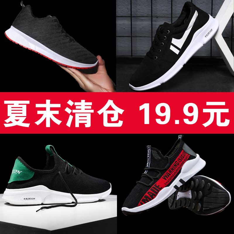 男鞋夏季透气鞋子休闲运动网面潮流百搭飞织老北京布鞋帆布板鞋韩