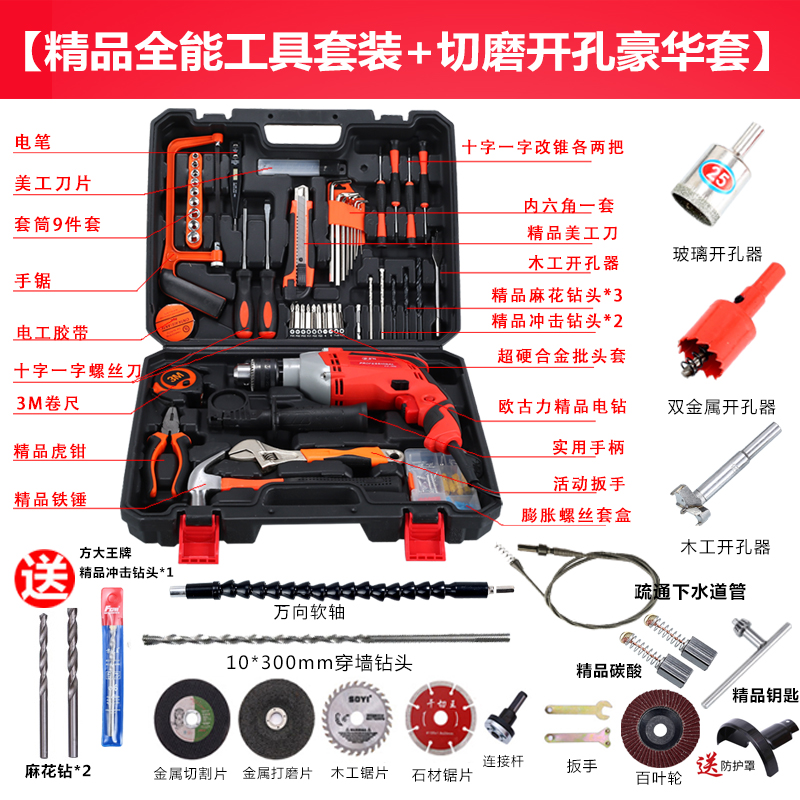 Household impact drill, carpenters electric hand drill, multifunctional screw driver, mini electric hammer, electric tool, wall drilling and hole drilling set