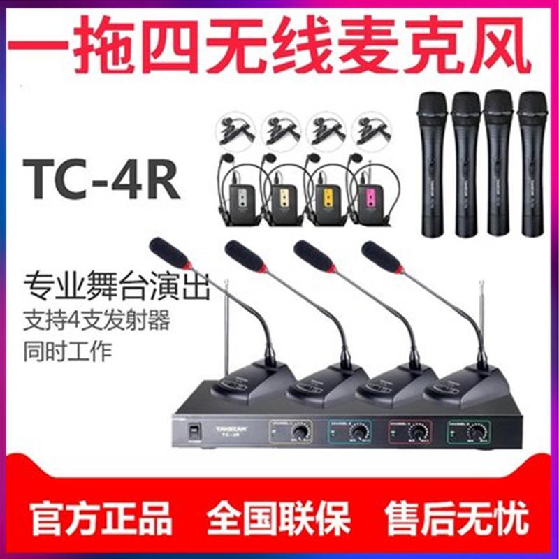 Takstar/得胜 TC-4R一拖四无线话筒舞台演出会议麦克风鹅颈领夹式