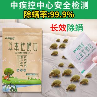 天然植物中草药除螨包除螨虫神器袪螨虫包床上家用去螨虫防螨驱满