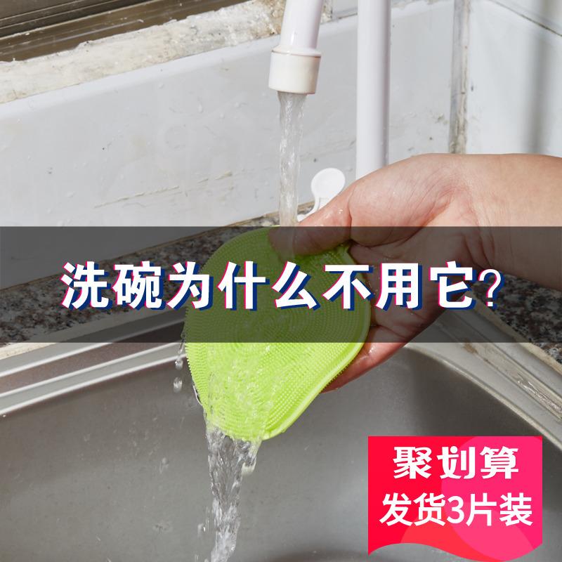 多功能硅胶洗碗刷洗碗海绵百洁布刷碗神器洗碗布洗锅布厨房不沾油