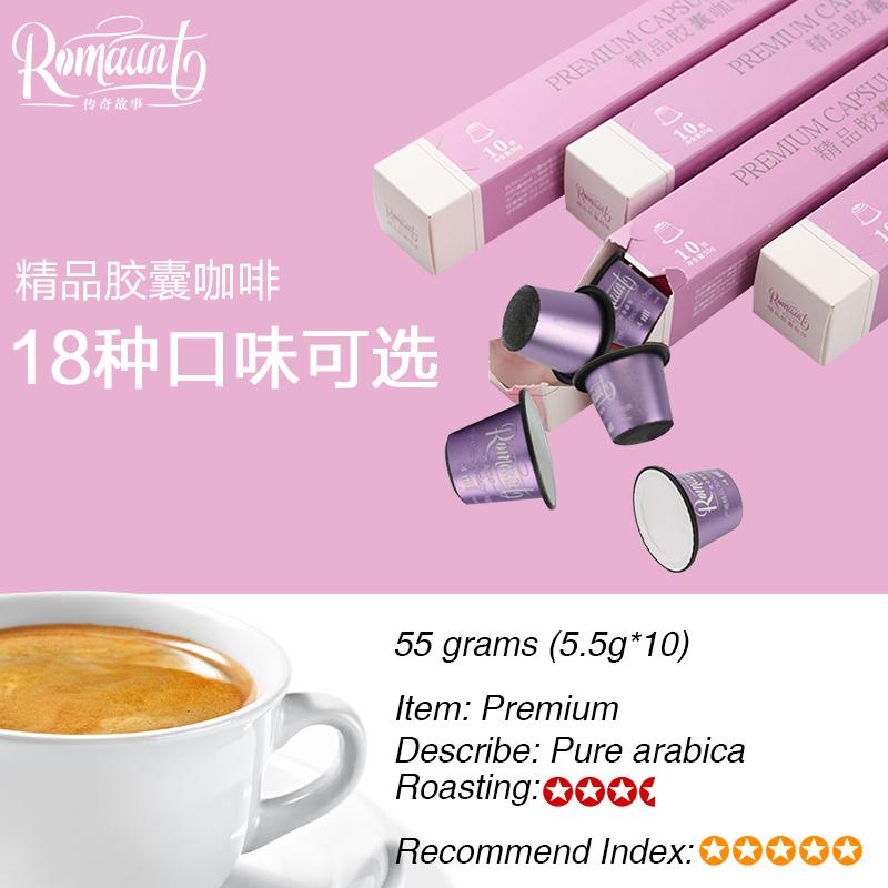 极睿Romaunt精品胶囊咖啡10粒蓝山瑰夏可娜兼容nespresso胶囊机