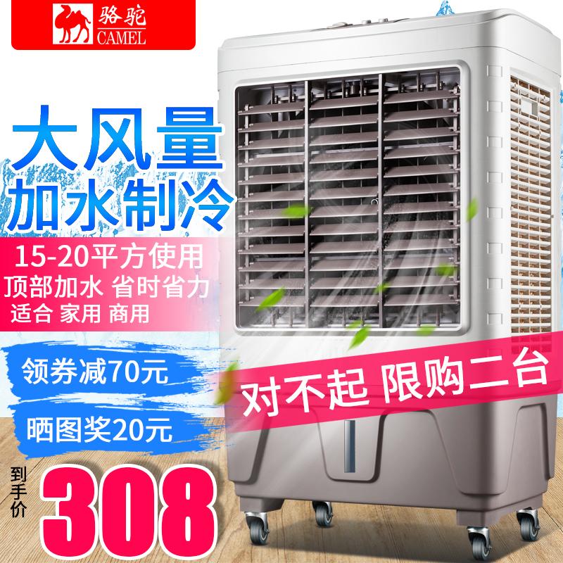 骆驼移动冷风机空调扇家用制冷风扇单冷水冷气扇商用小空调