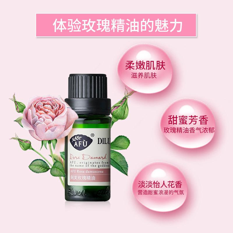 阿芙玫瑰精油9.99% 保加利亚护肤精油 面部身体按摩油 保湿正品