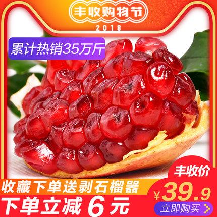 现货突尼斯软籽石榴6个软子甜石榴批发新鲜水果会理软籽石榴包邮
