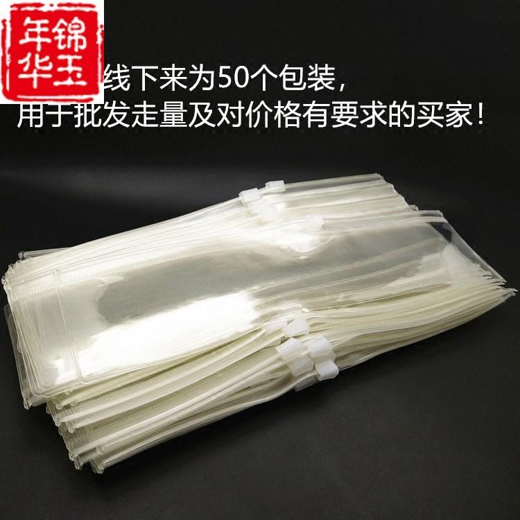 装手表的袋子装的袋子拉链五金密封透明包装袋玉器金刚菩提佛珠袋
