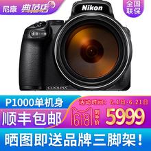 尼康 24-3000mm 125倍大变焦远摄长焦数码照相机 COOLPIX P1000