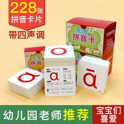 汉语拼音卡片一年级儿童全套教具学前用幼儿园早教带四声调字母卡