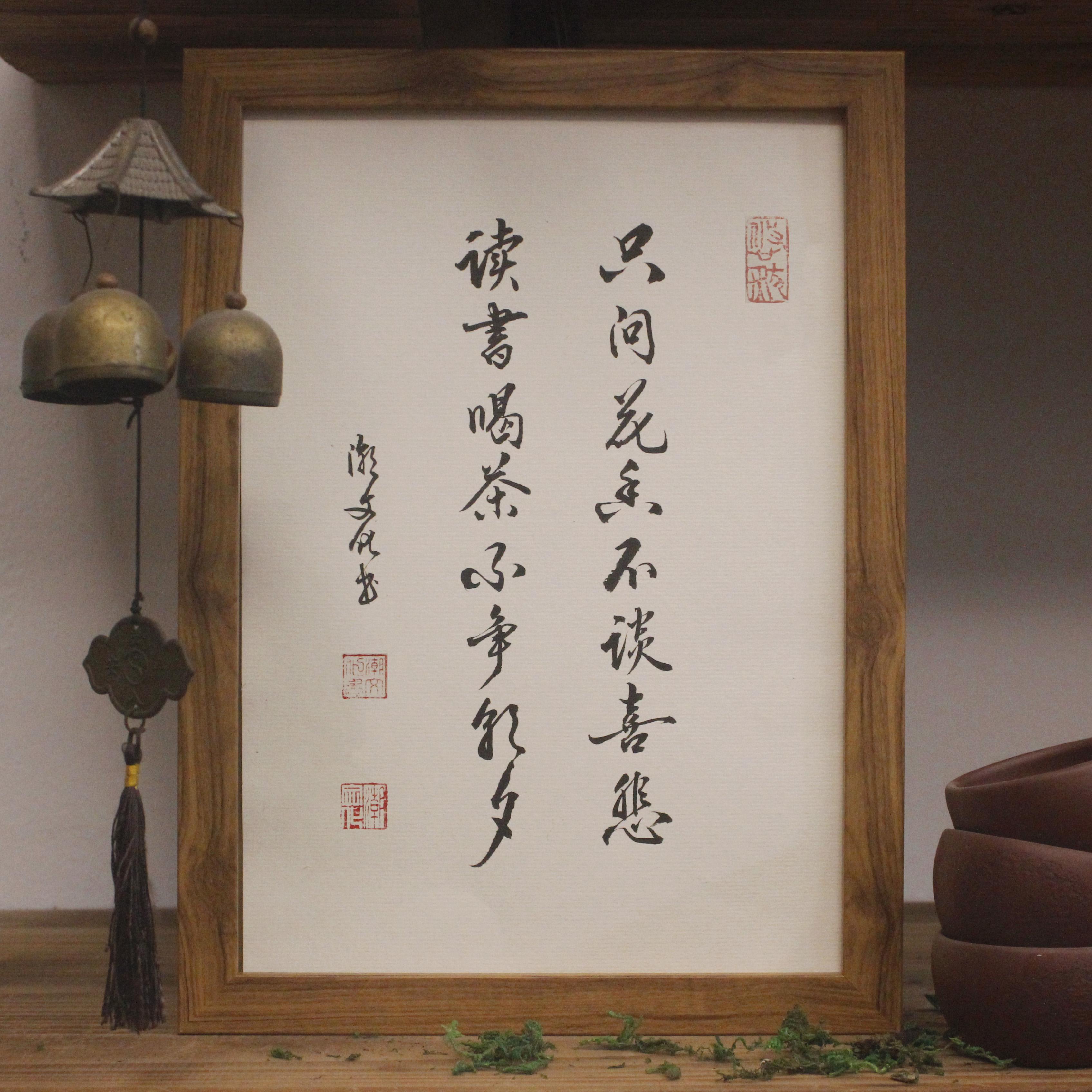 掛物書法手寫真臺桌面實木只問花香不談喜悲讀喝茶不爭朝夕字畫
