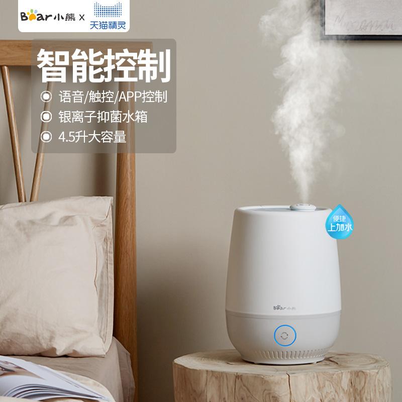小熊智能加湿器天猫精灵大容量上加水便携式家用静音孕妇婴儿卧室