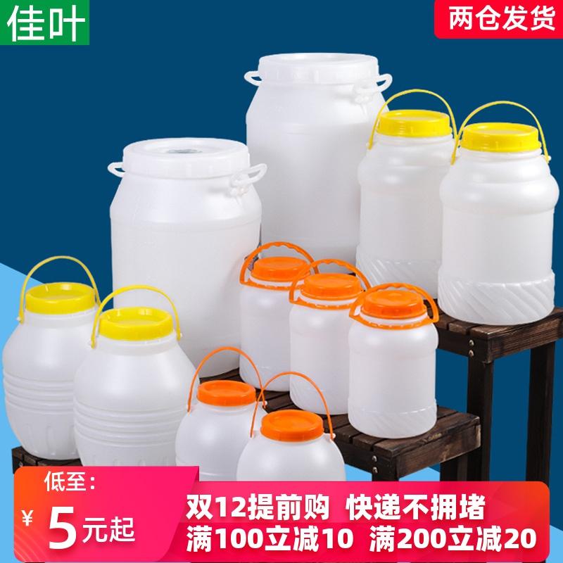 加厚家用食品级酵素桶塑料桶带盖储水桶发酵桶猫粮4/5L10升25kg50