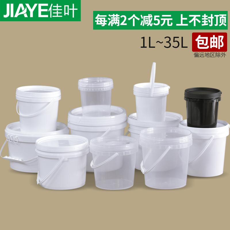 佳叶食品级塑料桶密封桶包装小水桶透明带盖1/2/3/4/5/KG公斤L升