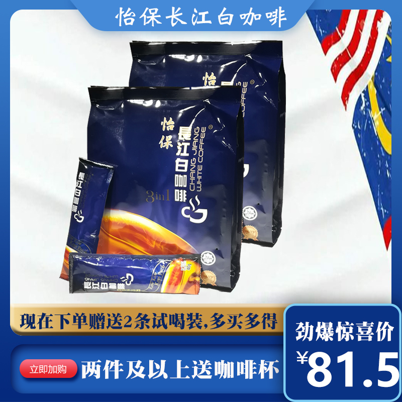 Yibao Changjiang Three in one instant white coffee two bag suit imported from Malaysia, produced in July 2020