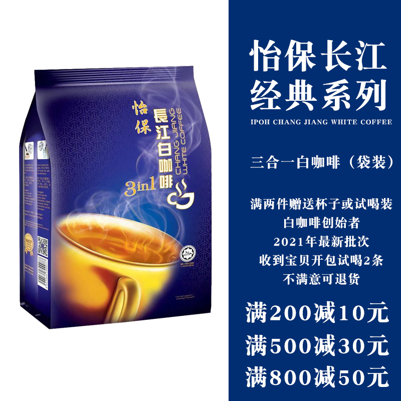 Ipoh Changjiang white coffee KAW KAW three in one instant coffee powder imported from Malaysia 40g / pack of 15