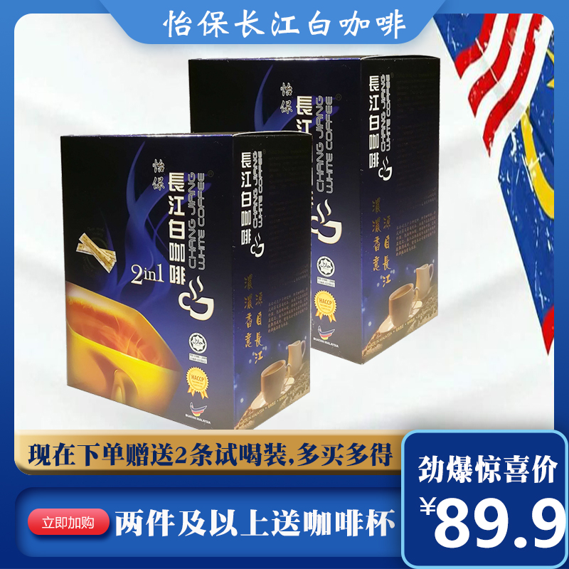 Two boxes of Yibao Changjiang sugar free, two in one instant white coffee powder imported from Malaysia