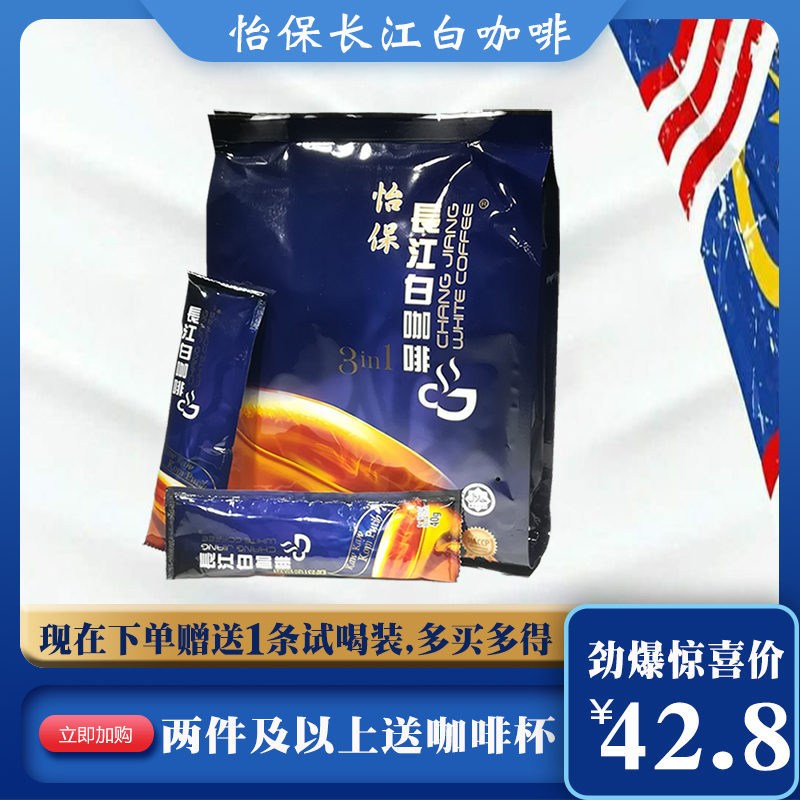 Yibao Changjiang white coffee imported from Malaysia 40g, 15 bags, instant coffee powder, 3 in one