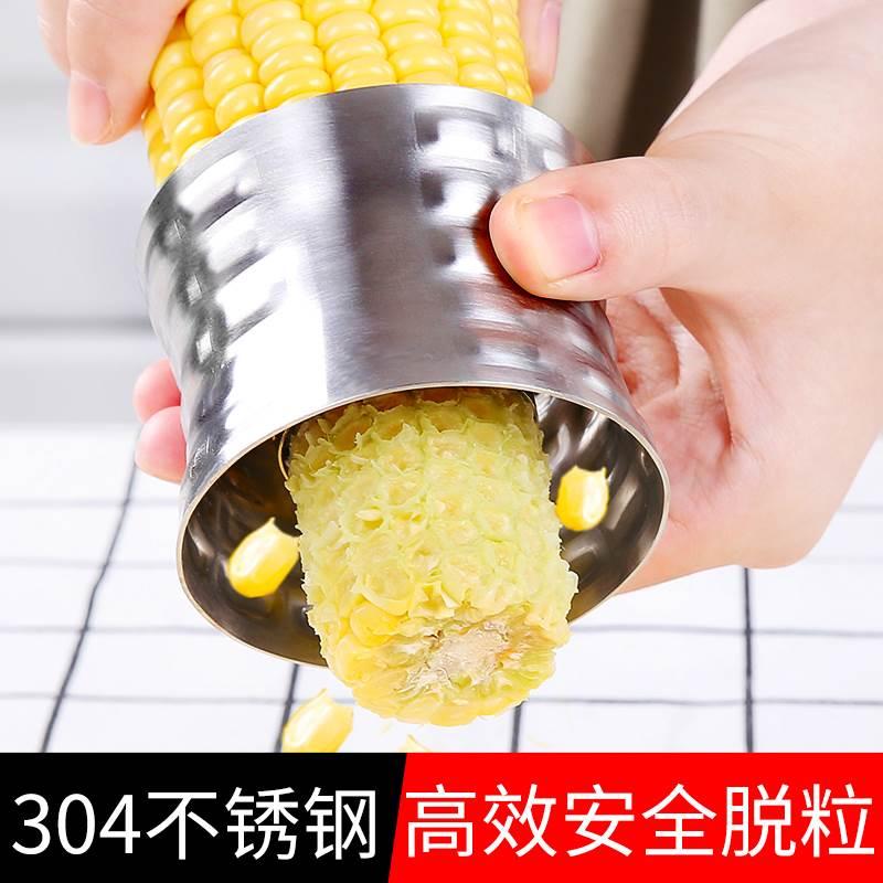 厨房创意手动剥玉米器刨玉米脱粒器剥离器便利玉米粒分离工具新款