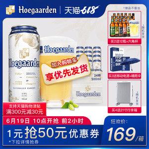 领10元券购买hoegaarden福佳比利时风味*白啤酒