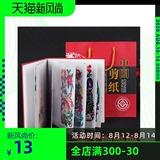 十二生肖剪纸画手工艺中国风小礼物西安纪念品出国特色礼品送老外