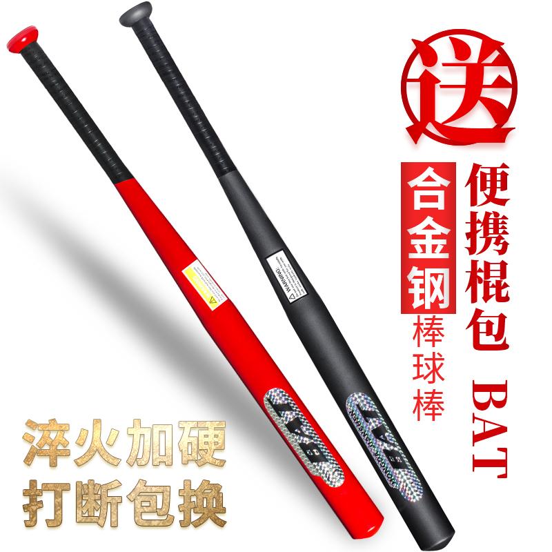 棒球棍棒球棒车载防身武器铁棍打架加厚合金钢黑棒球套装杆棒棍子