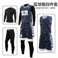 篮球服套装男球衣定制打底紧身运动比赛训练长袖队服四件套秋冬季
