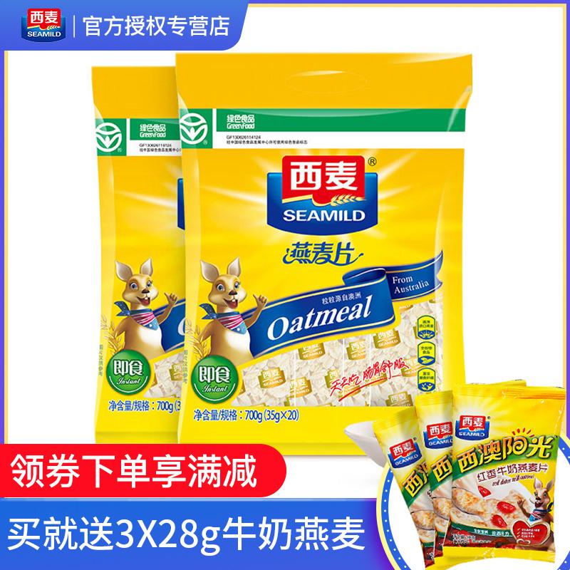 西麦燕麦片独立小包装 700g 无添加蔗糖原味燕麦冲饮即食早餐免煮券后33.60元