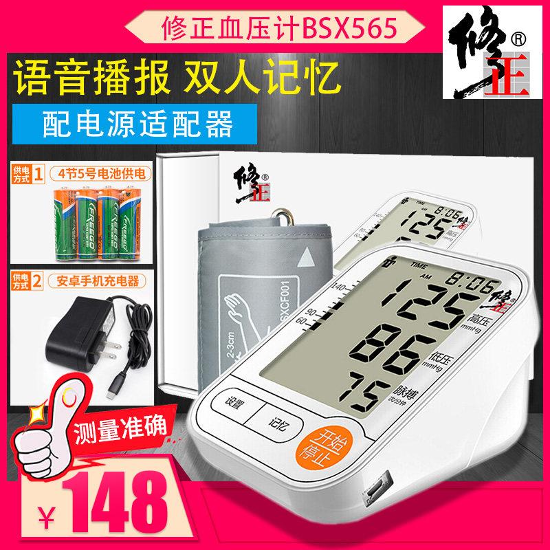 修正电子血压计BSX565家用量血压仪机全自动上臂式高准确测量插电