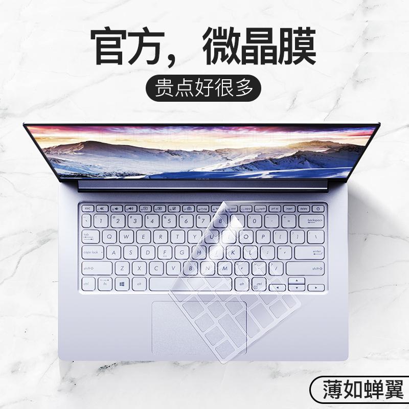 ASUS华硕Vivobook 15s键盘膜14s X笔记本V5000j电脑s2灵耀14寸爱a豆adolbook灵锐RedolBook保护膜u4000贴15.6