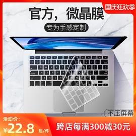 macbook键盘膜air13.3苹果pro13电脑2020款16寸15.4笔记本2019键盘贴macpro保护膜15mac透明touchbar12防尘11